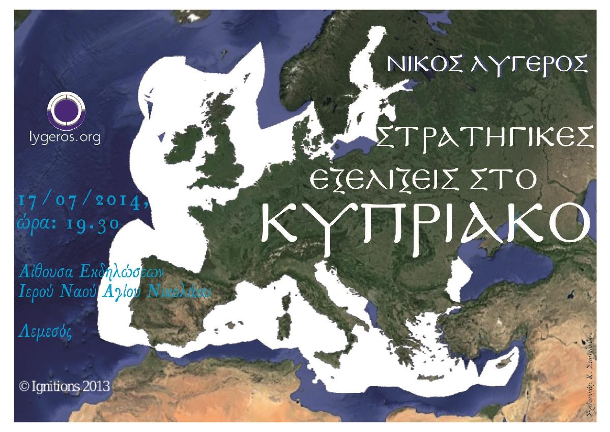 Στρατηγικές εξελίξεις στο Κυπριακό