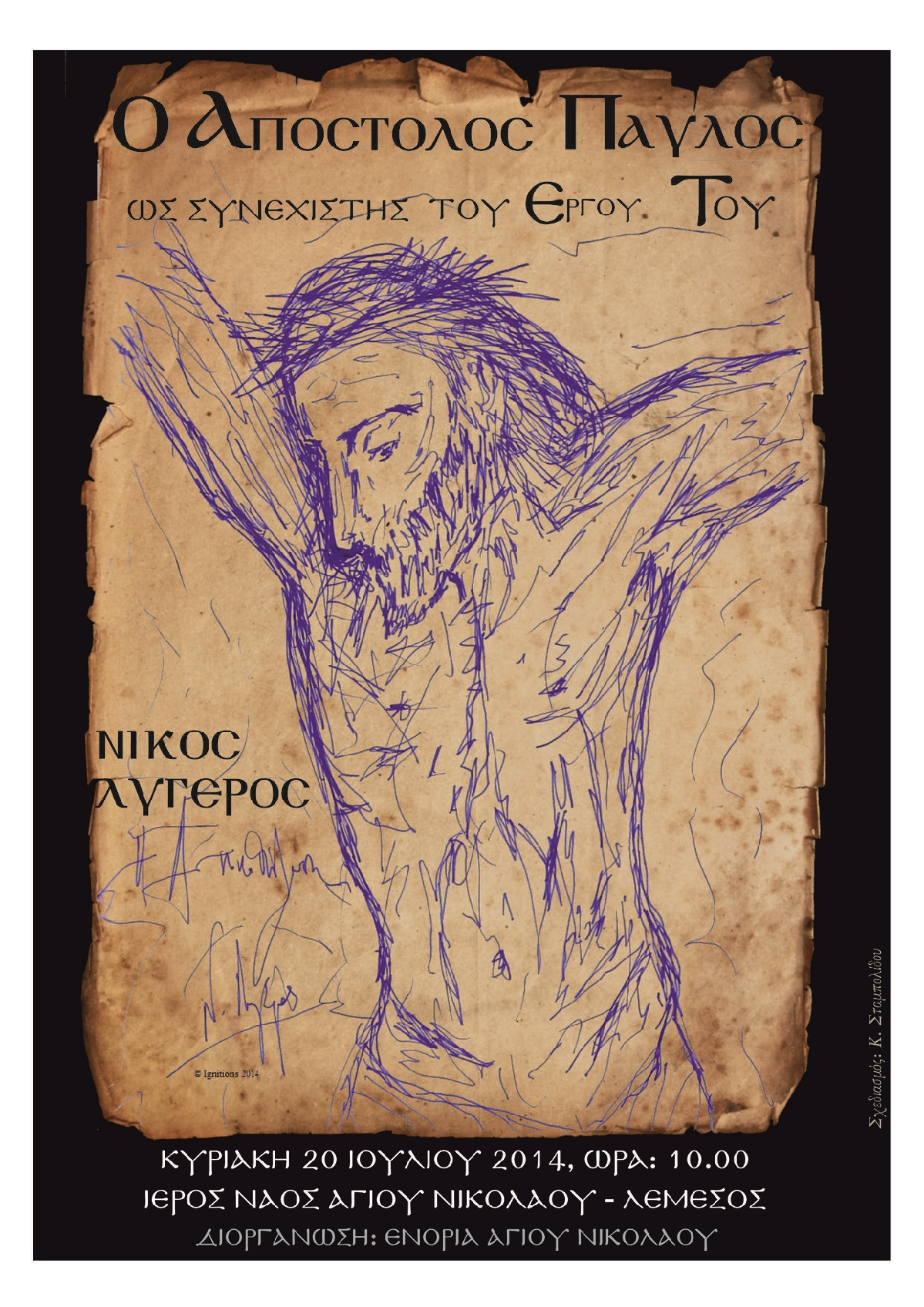 Ο Απόστολος Παύλος ως συνεχιστής του Έργου Του
