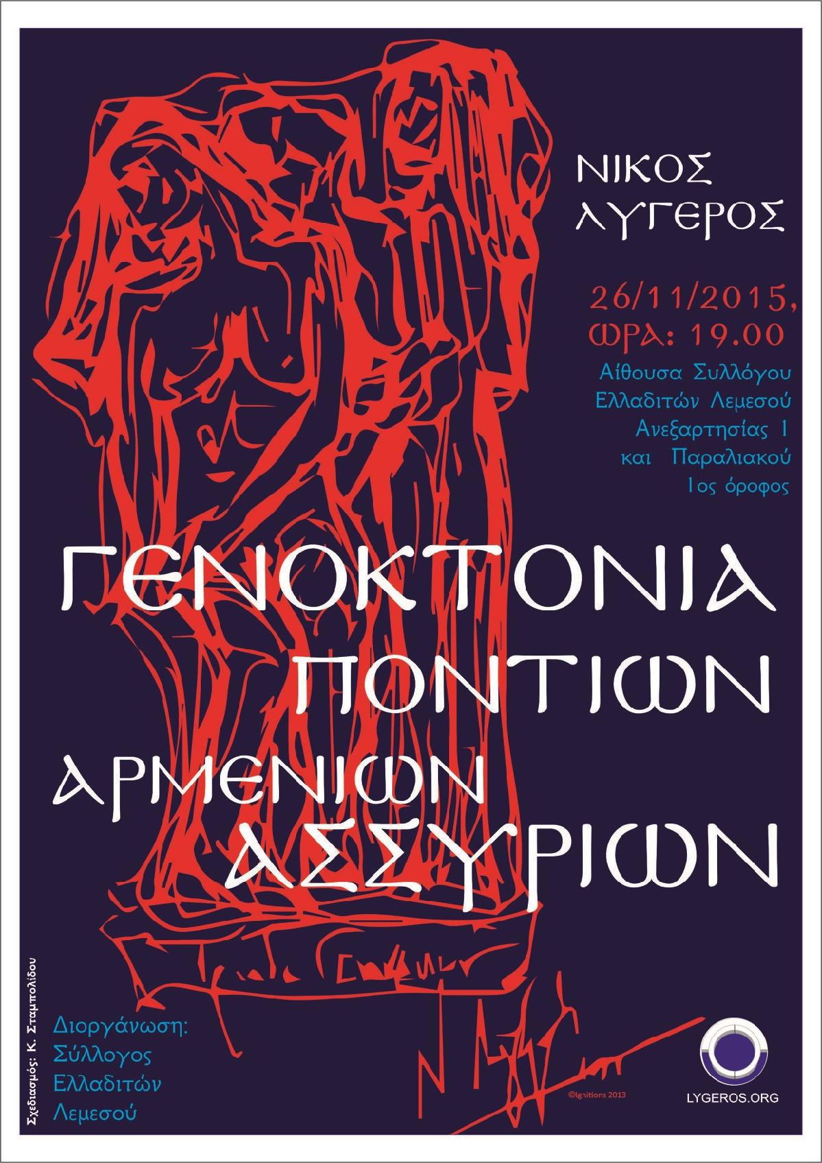Γενοκτονία Ποντίων, Αρμενίων, Ασσυρίων