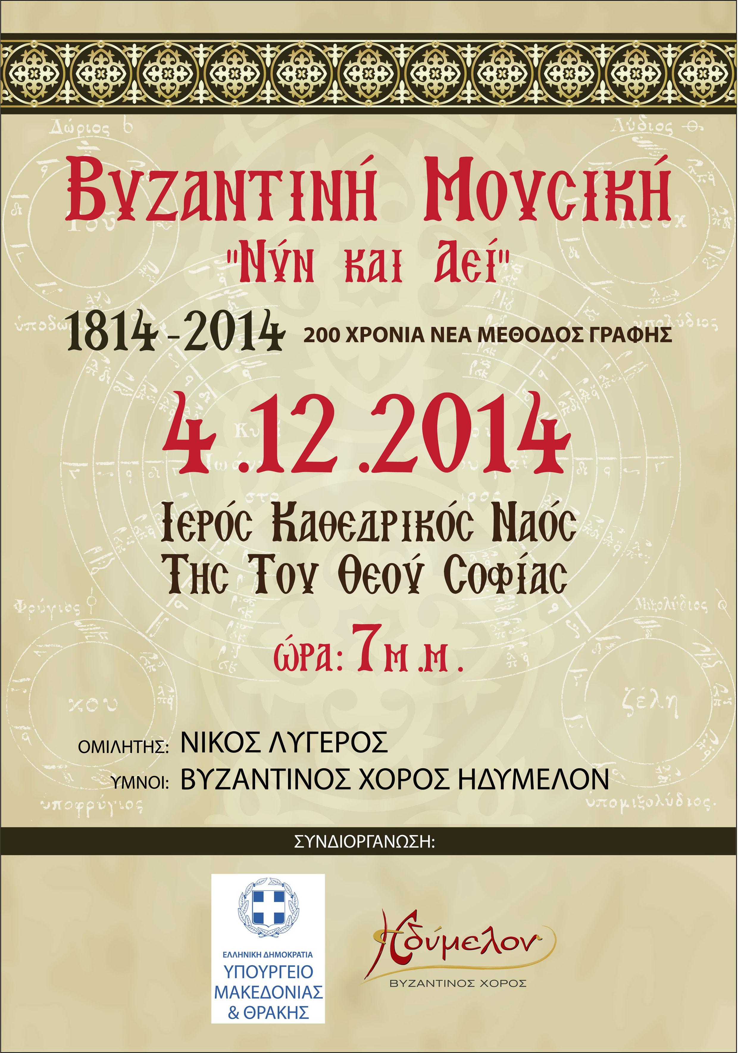 Βυζαντινή Μουσική Νύν και Αεί. 1814-2014, 200 ΧΡΟΝΙΑ ΝΕΑ ΜΕΘΟΔΟΣ ΓΡΑΦΗΣ