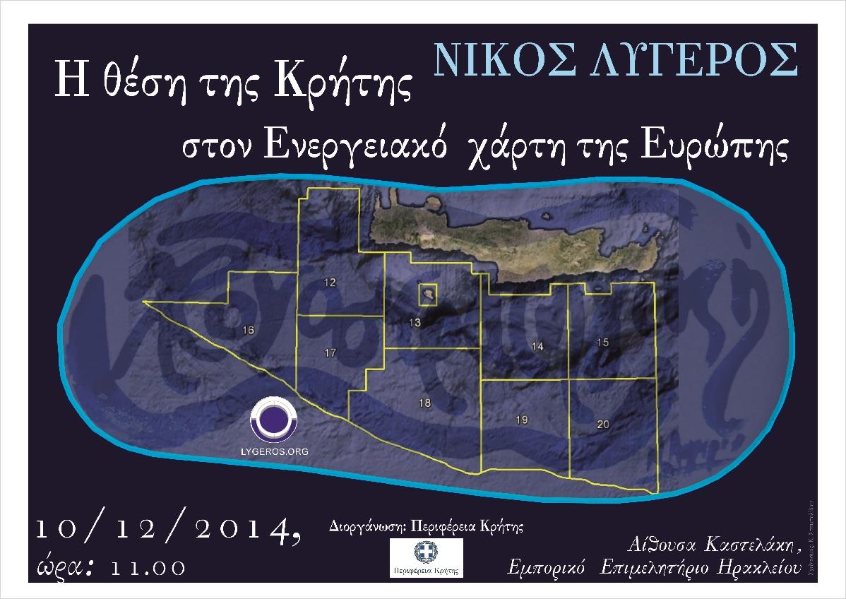Η θέση της Κρήτης στον Ενεργειακό Xάρτη της Ευρώπης