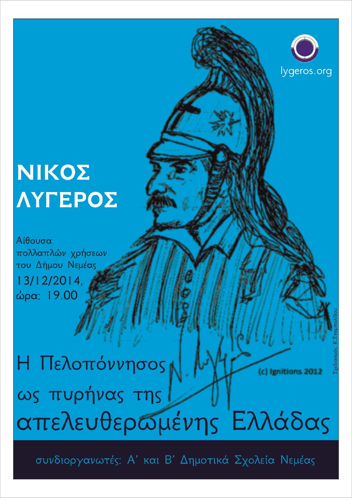 Η Πελοπόννησος ως πυρήνας της απελευθερωμένης Ελλάδας