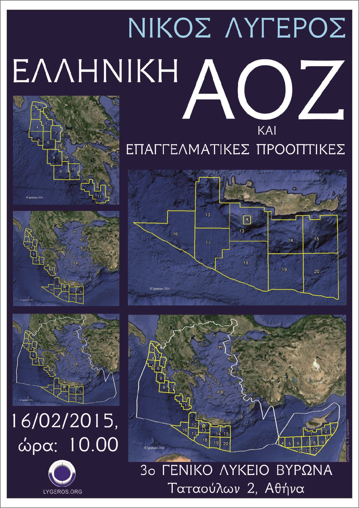 Ελληνική ΑΟΖ και επαγγελματικές προοπτικές