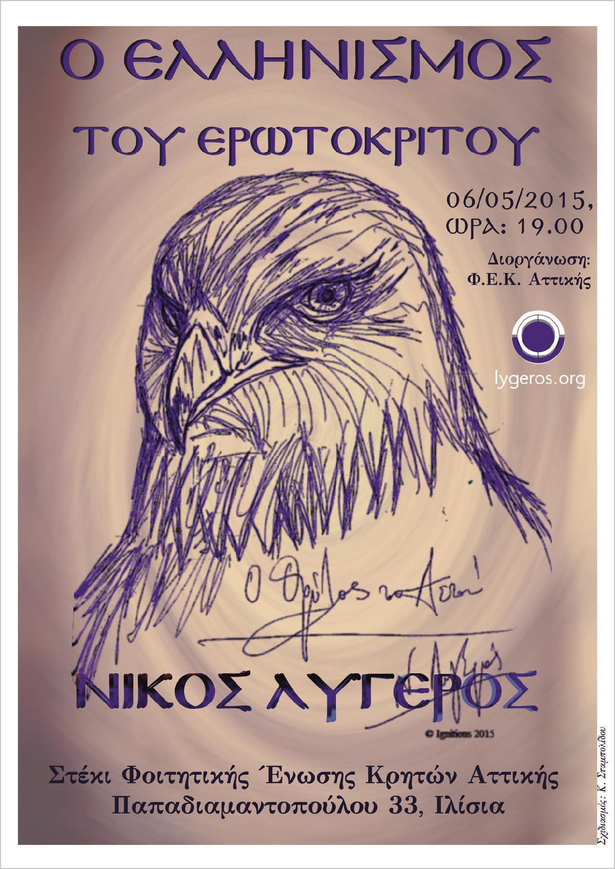 Ο Ελληνισμός του Ερωτόκριτου