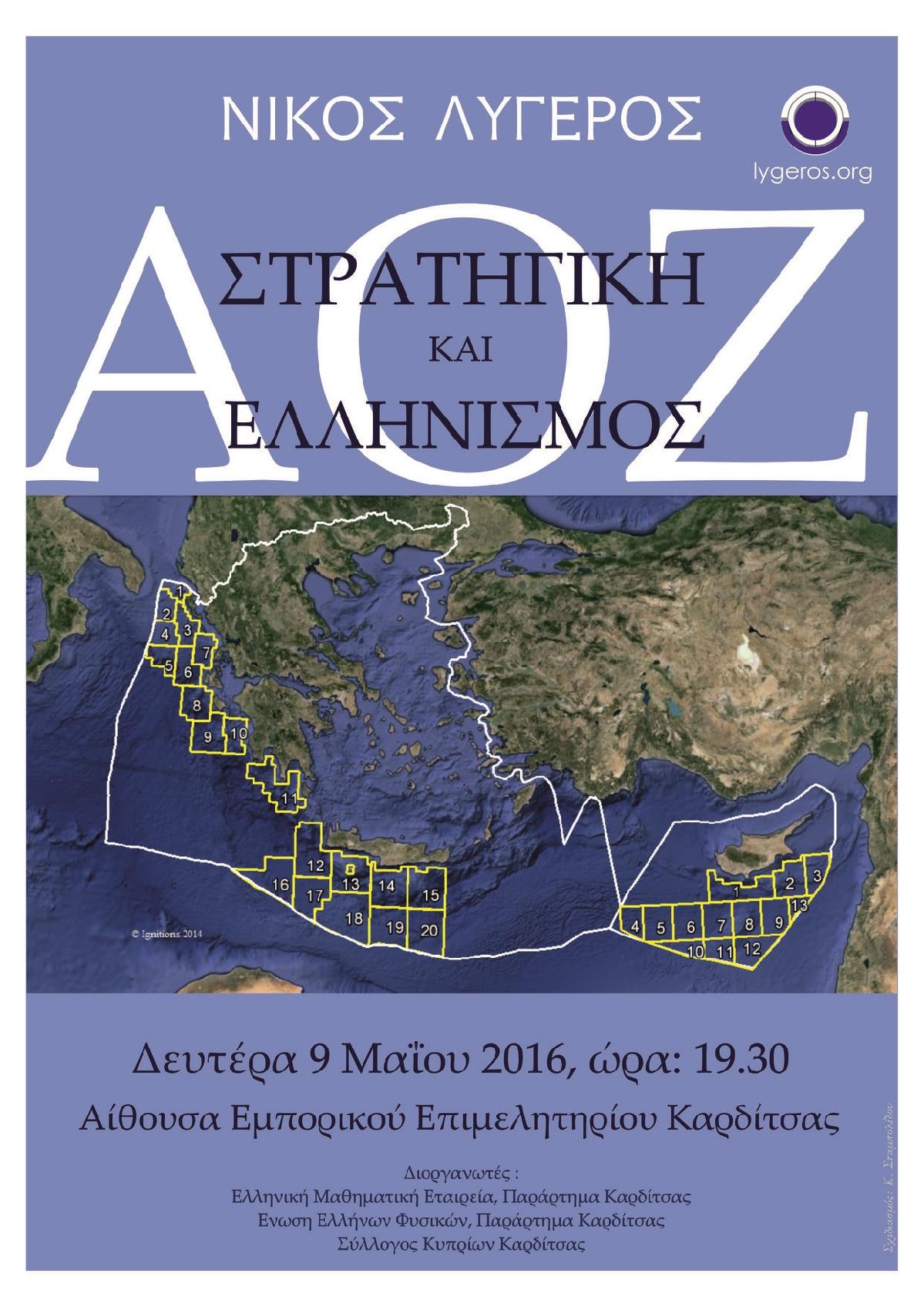 ΑΟΖ, Στρατηγική και Ελληνισμός