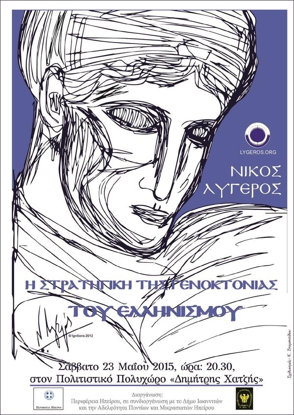 Η στρατηγική της Γενοκτονίας του Ελληνισμού
