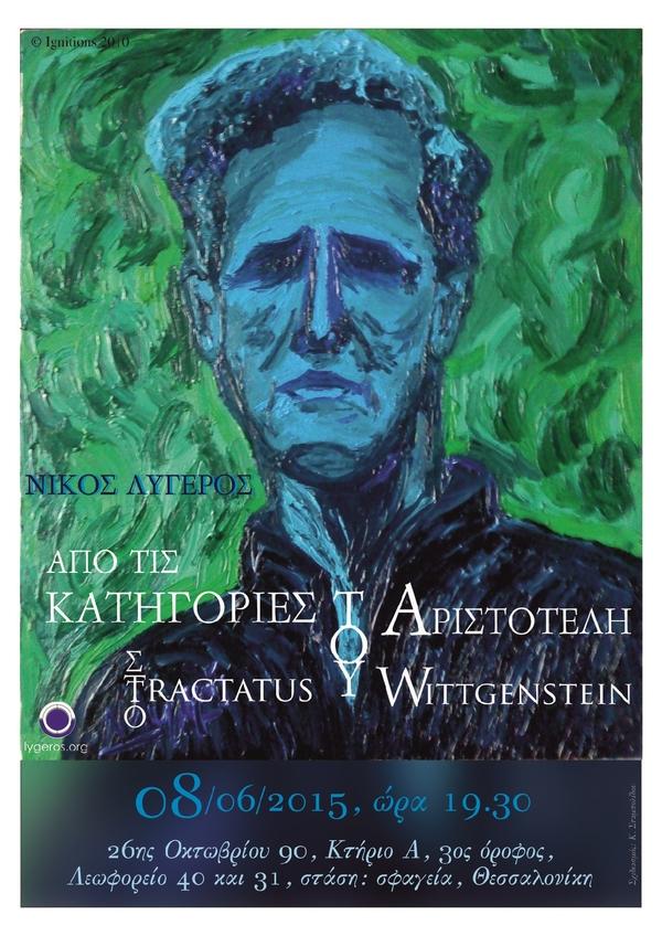 Από τις Κατηγορίες του Αριστοτέλη στο Tractatus του Wittgenstein