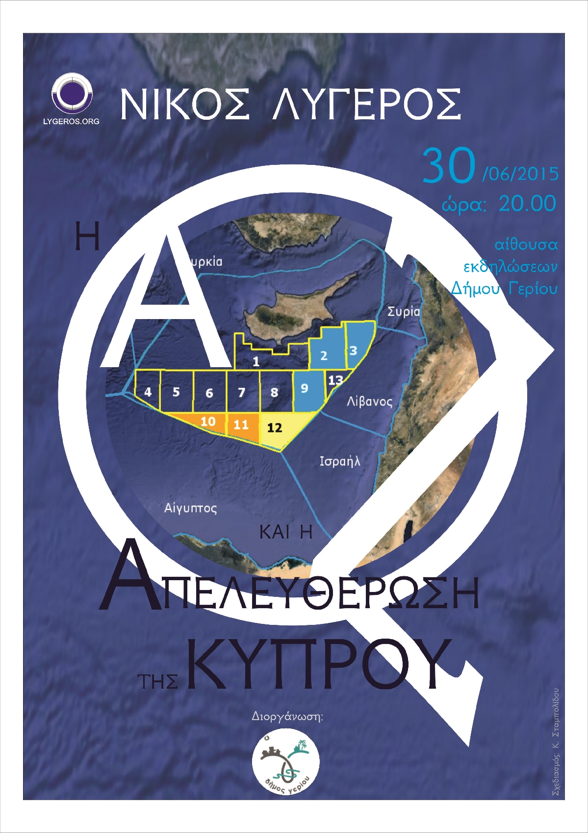 Η ΑΟΖ και η Απελευθέρωση της Κύπρου