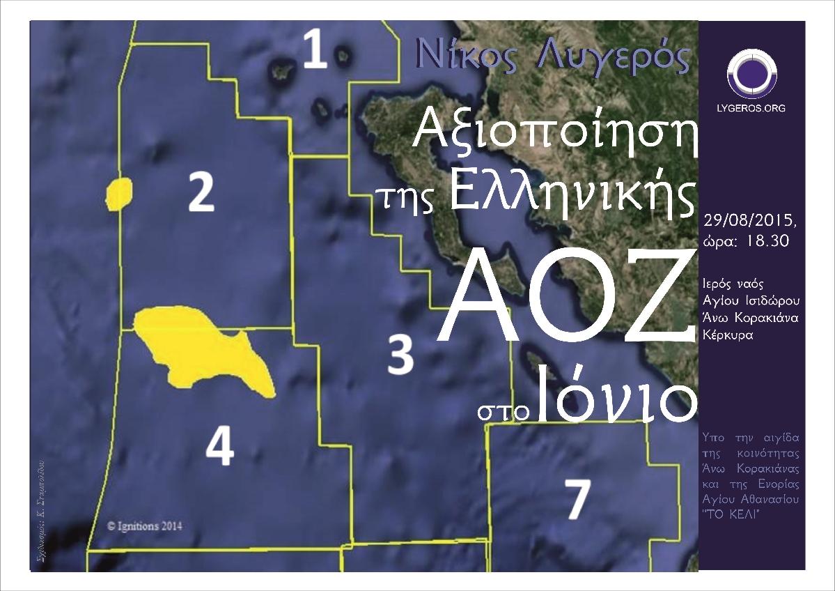 Αξιοποίηση της Ελληνικής ΑΟΖ στο Ιόνιο