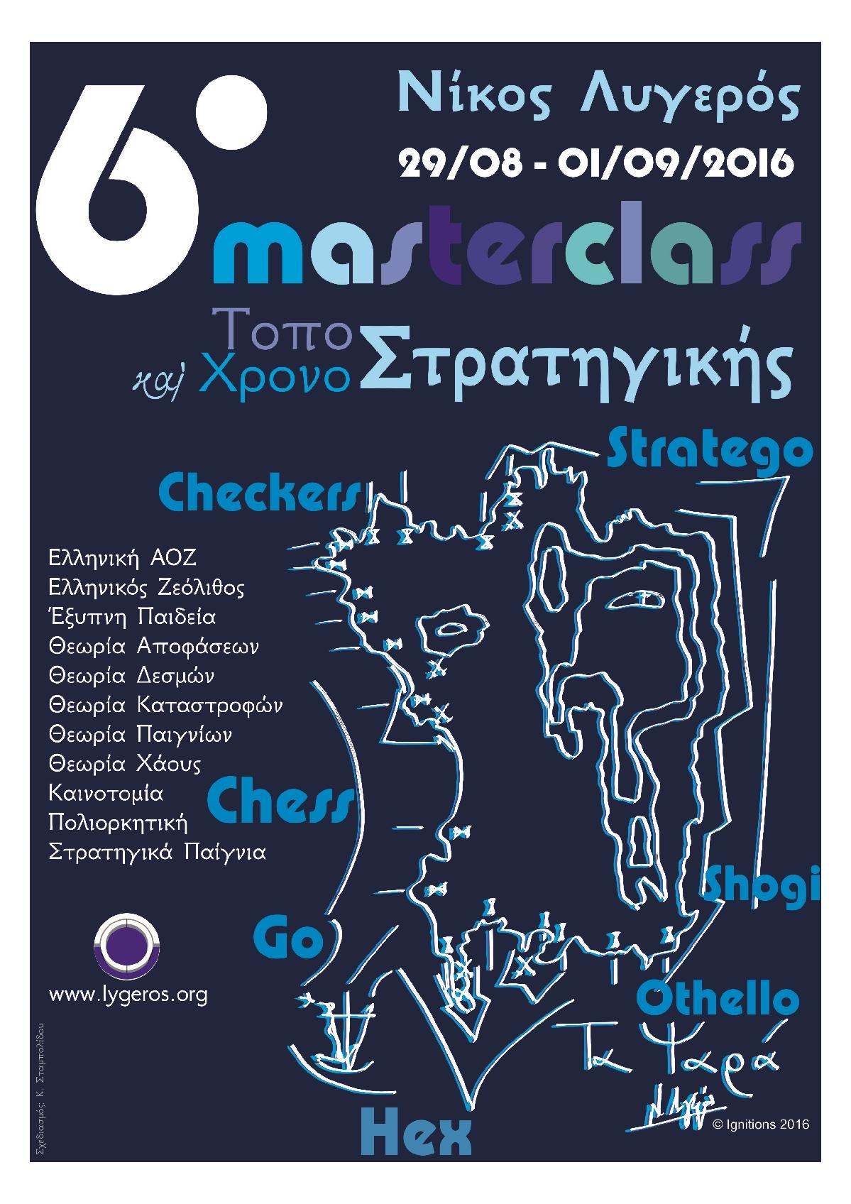 Masterclass: 6ο Masterclass Τοποστρατηγικής και Χρονοστρατηγικής