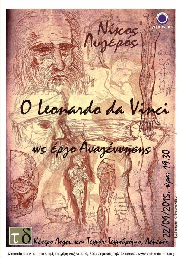 O Leonardo da Vinci ως έργο Αναγέννησης