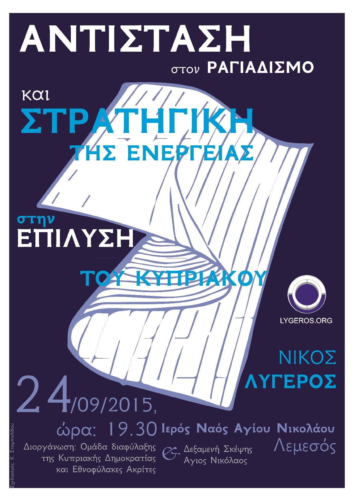 Αντίσταση στον ραγιαδισμό και στρατηγική της ενέργειας στην επίλυση του Κυπριακού