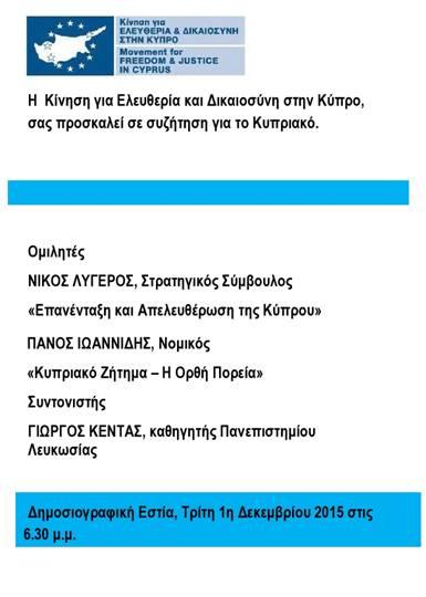 Επανένταξη και Απελευθέρωση της Κύπρου