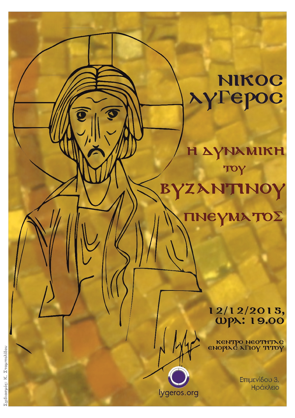 Η δυναμική του Βυζαντινού πνεύματος