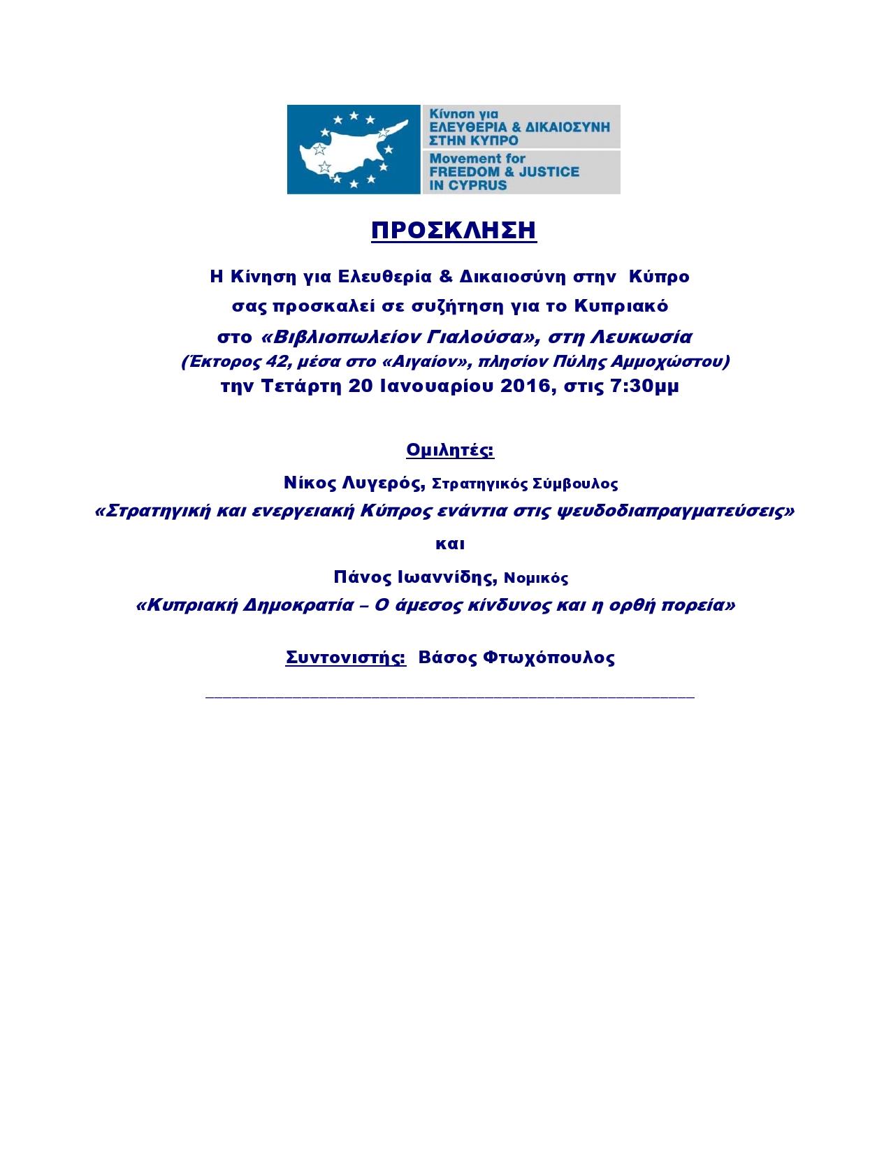 Στρατηγική και ενεργειακή Κύπρος ενάντια στις ψευδοδιαπραγματεύσεις