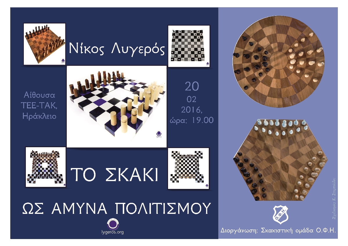 Το σκάκι ως άμυνα πολιτισμού