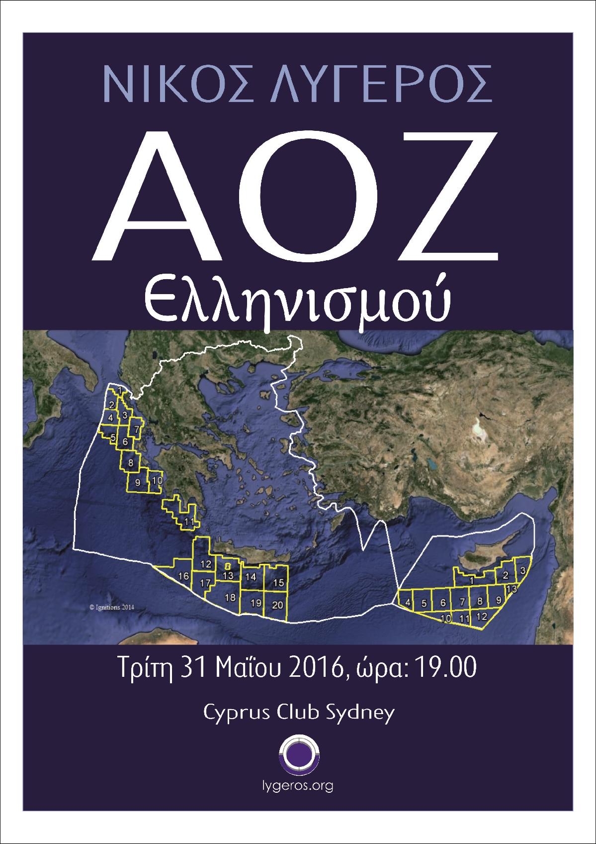 ΑΟΖ Ελληνισμού