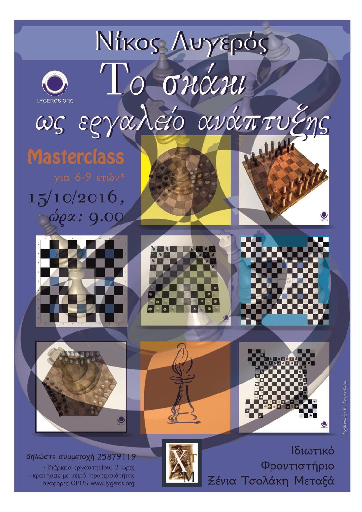 Masterclass: Το σκάκι ως εργαλείο ανάπτυξης