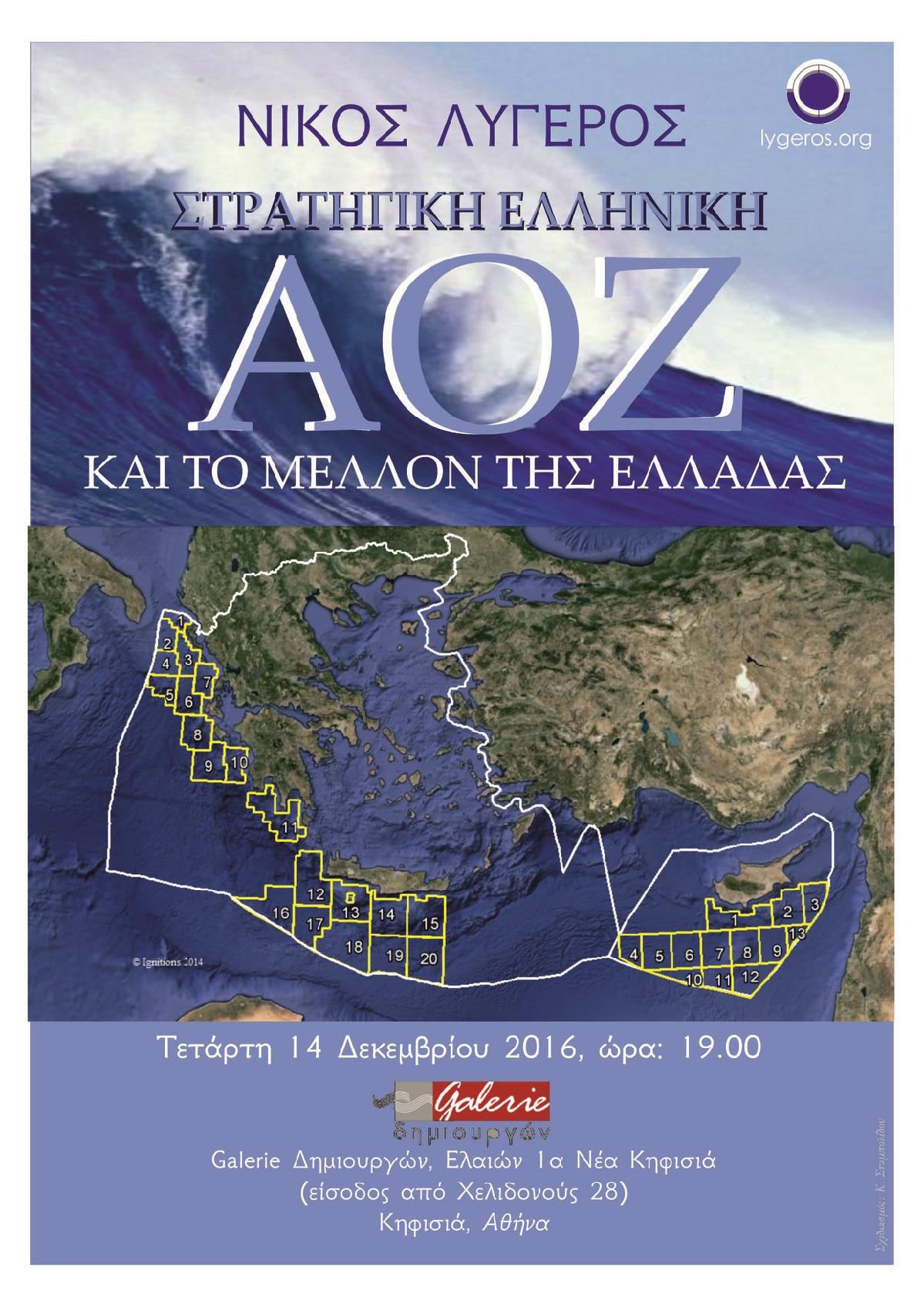 Διάλεξη: Στρατηγική Ελληνική ΑΟΖ και το μέλλον της Ελλάδας