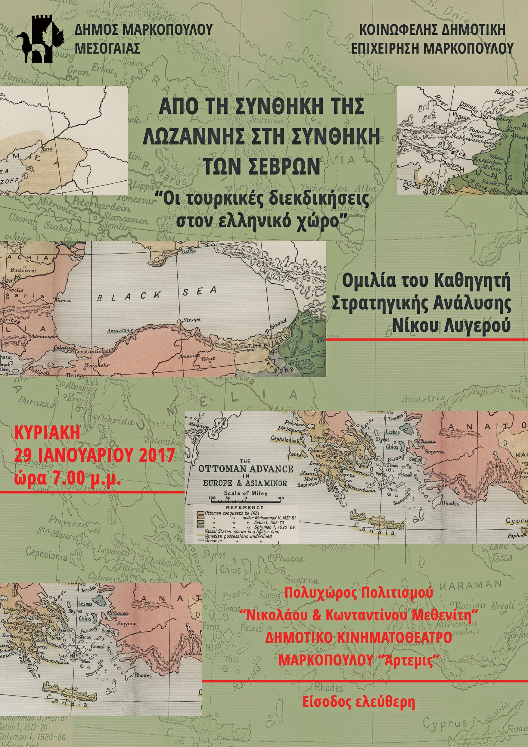Διάλεξη: Από τη Συνθήκη της Λωζάννης στη Συνθήκη των Σεβρών: Οι τουρκικές διεκδικήσεις στον ελληνικό χώρο
