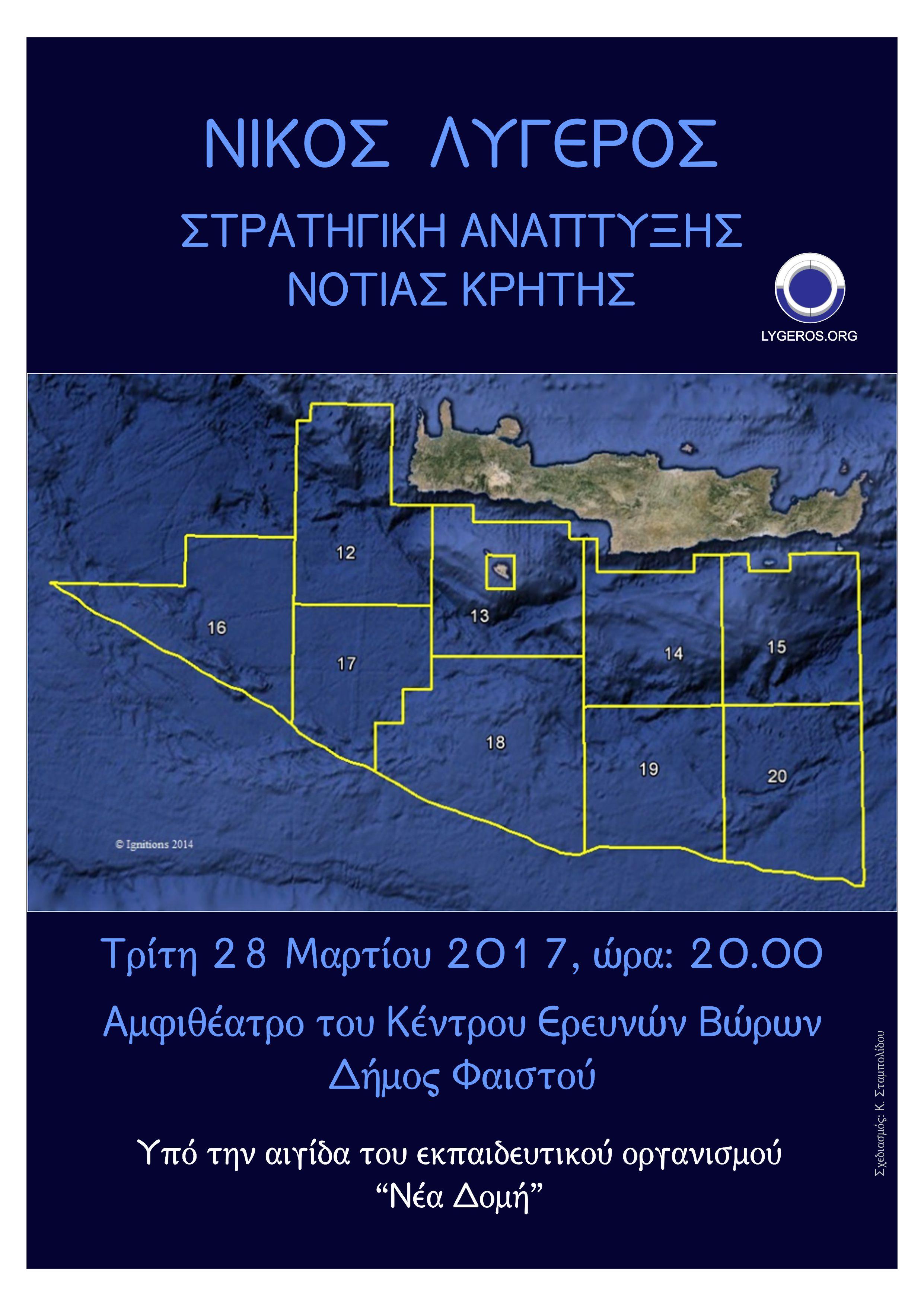 Διάλεξη: Στρατηγική ανάπτυξης Νότιας Κρήτης