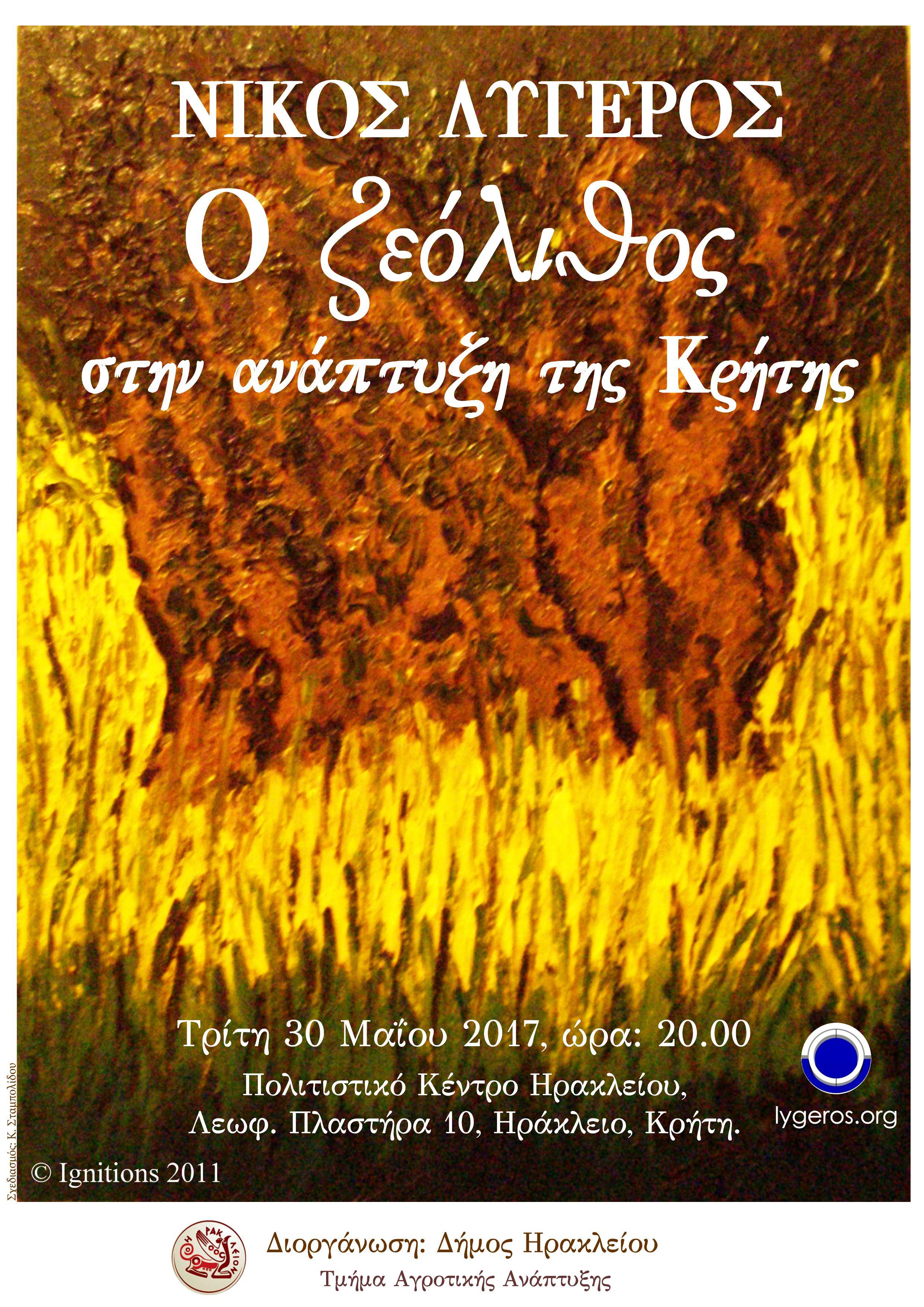 Διάλεξη: Ο ζεόλιθος στην ανάπτυξη της Κρήτης