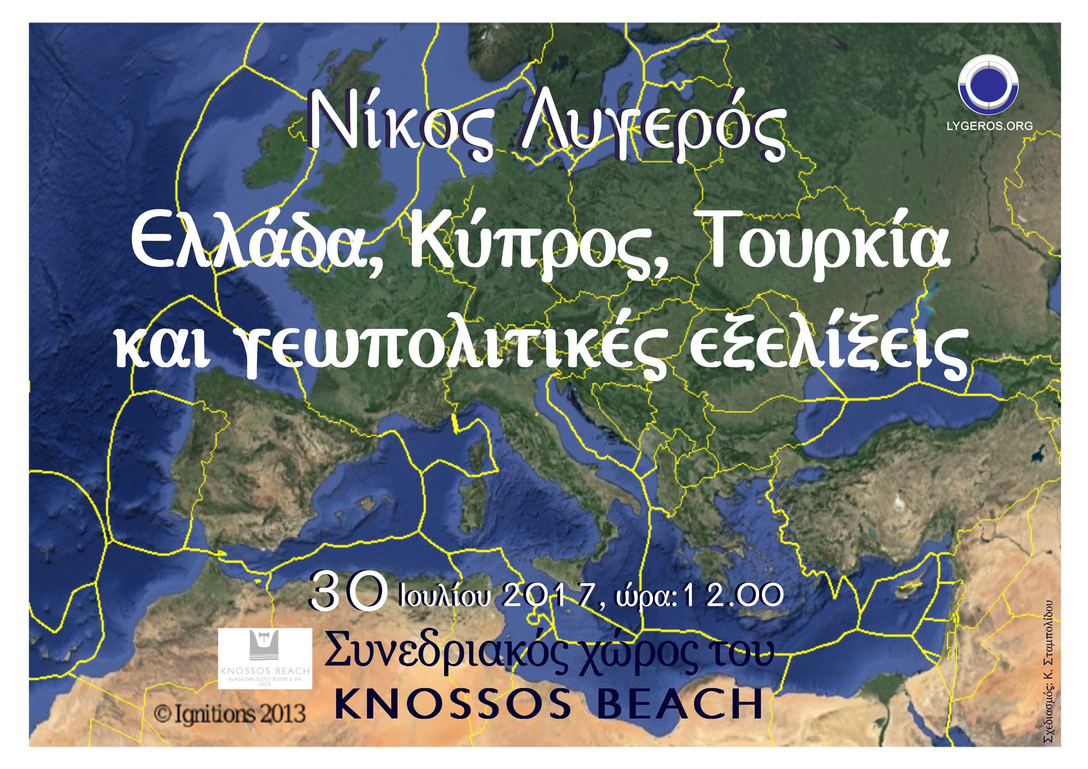 Διάλεξη: Ελλάδα, Κύπρος, Τουρκία και γεωπολιτικές εξελίξεις