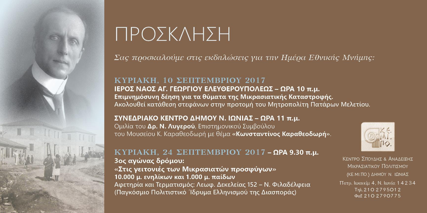 Ομιλία: Κωνσταντίνος Καραθεοδωρή