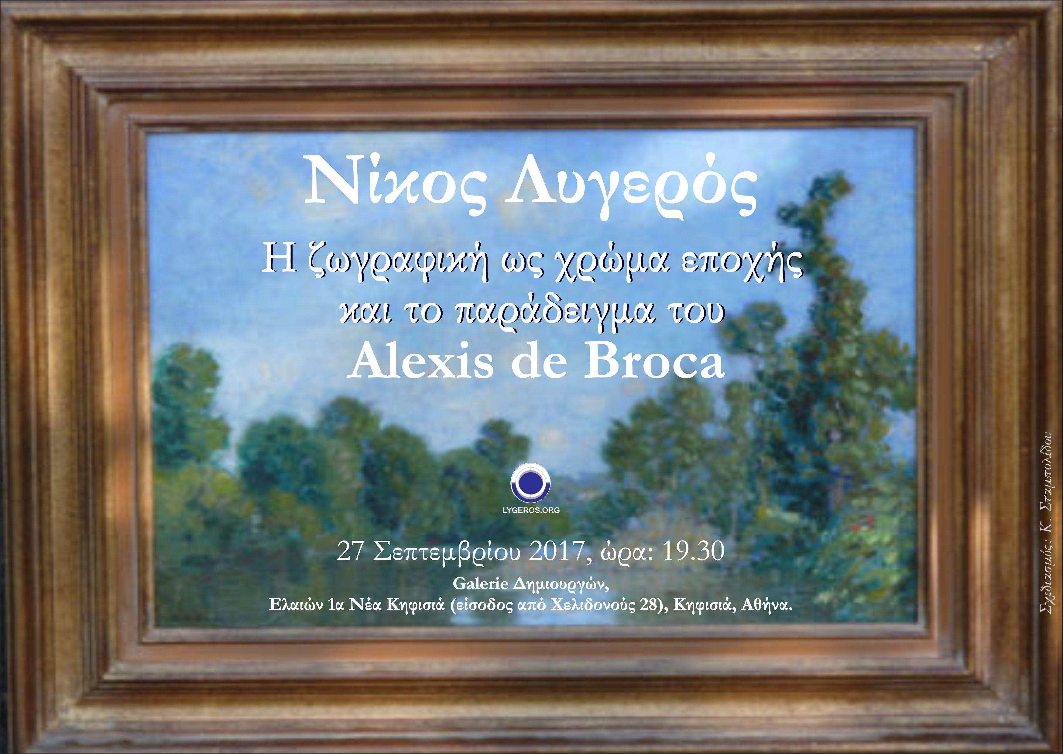 Η ζωγραφική ως χρώμα εποχής και το παράδειγμα του Alexis de Broca