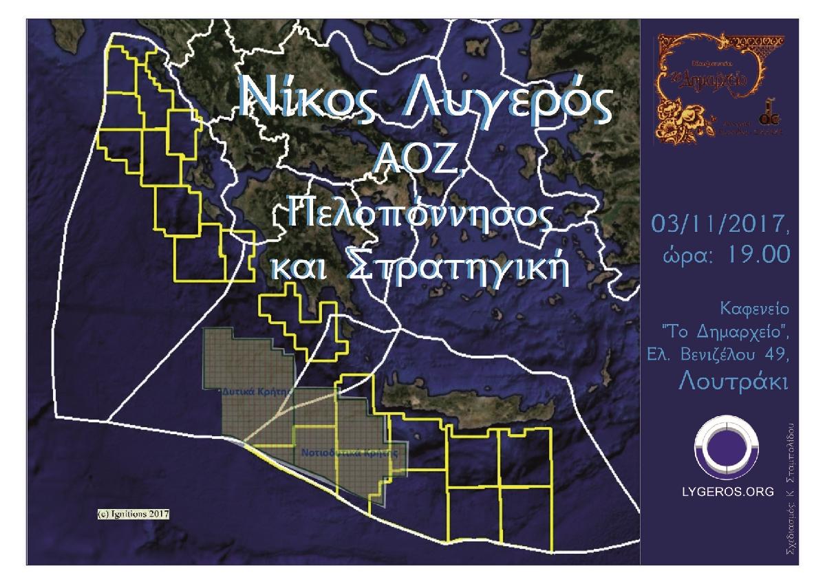 Διάλεξη: ΑΟΖ, Πελοπόννησος και Στρατηγική