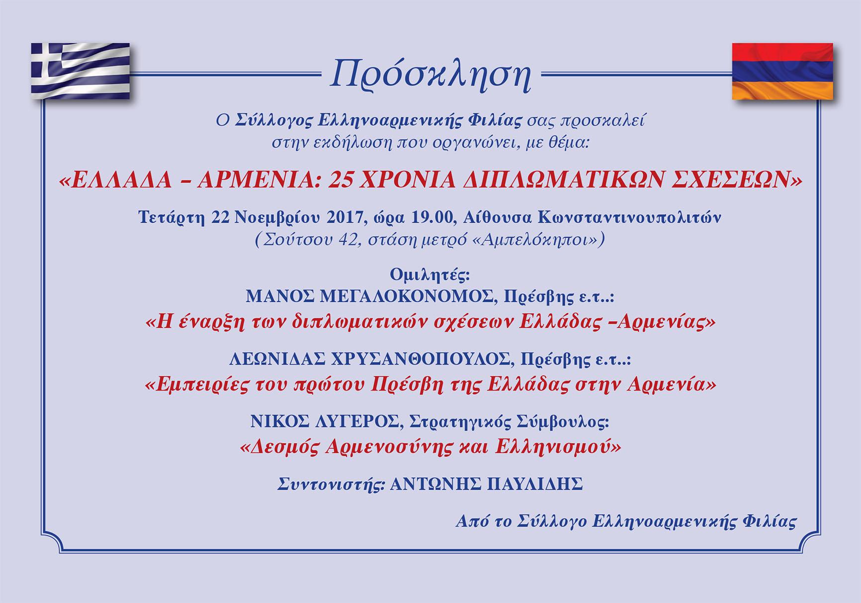 Ομιλία: Δεσμός Αρμενοσύνης και Ελληνισμού
