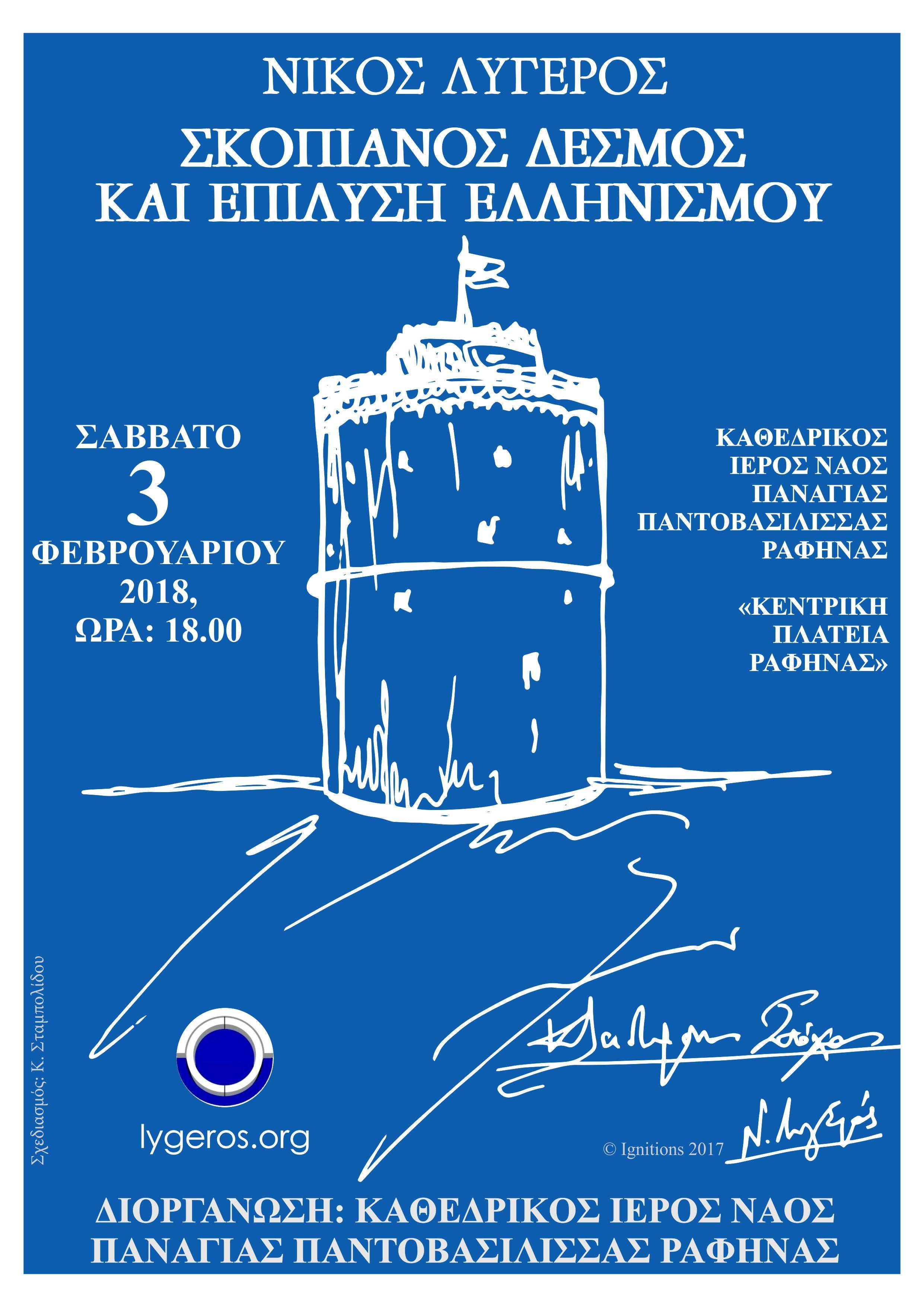 Διάλεξη: Σκοπιανός δεσμός και επίλυση Ελληνισμού