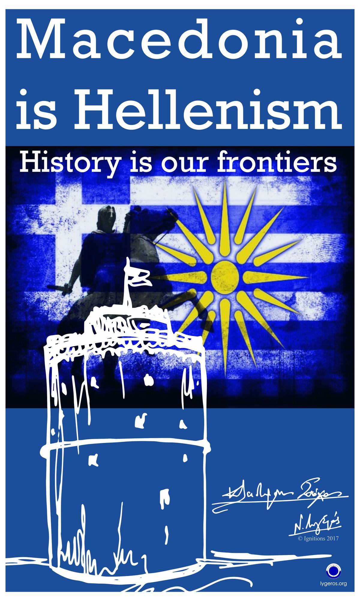 Ομιλία: Ομιλία του Νίκου Λυγερού για τη Μακεδονία, Sergels Torg, Στοκχόλμη, Κυριακή 25 Φεβρουαρίου 2018, ώρα: 10