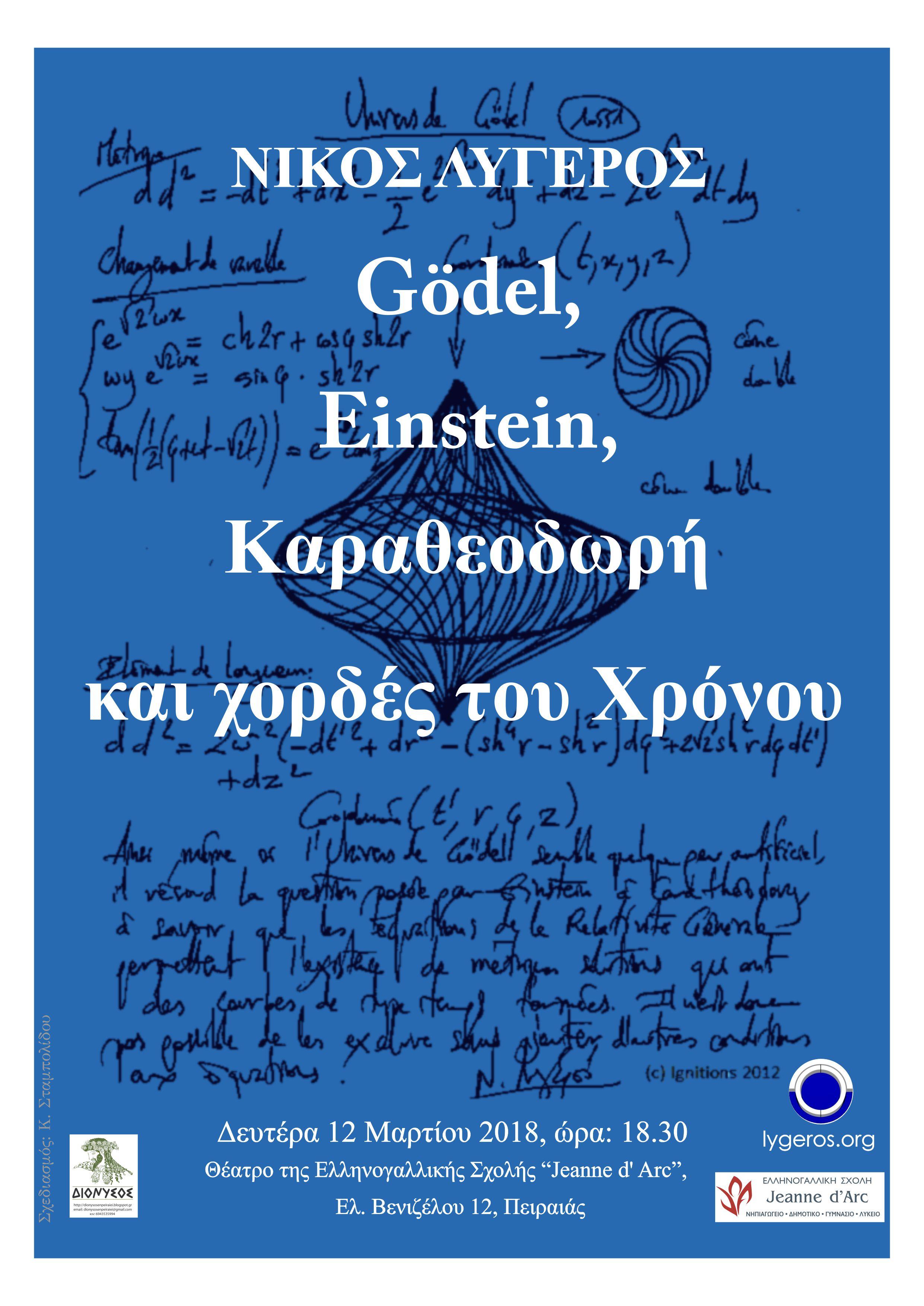 Διάλεξη: Gödel, Einstein, Καραθεοδωρή και χορδές του Χρόνου