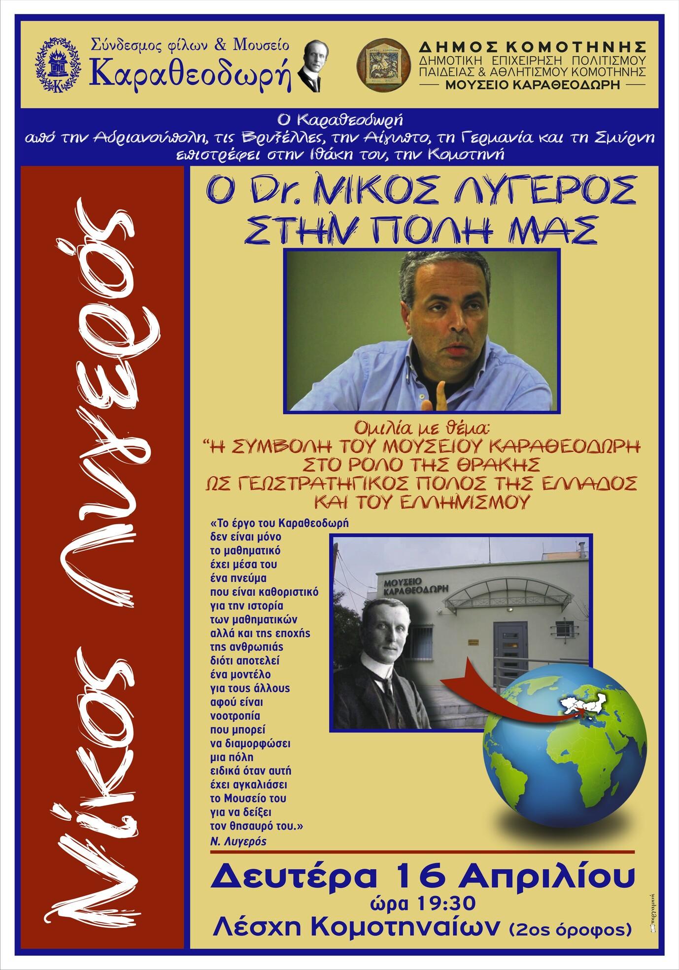 Διάλεξη: Η συμβολή του Μουσείου Καραθεοδωρή στο ρόλο της Θράκης ως γεωστρατηγικός πόλος της Ελλάδος και του Ελληνισμού