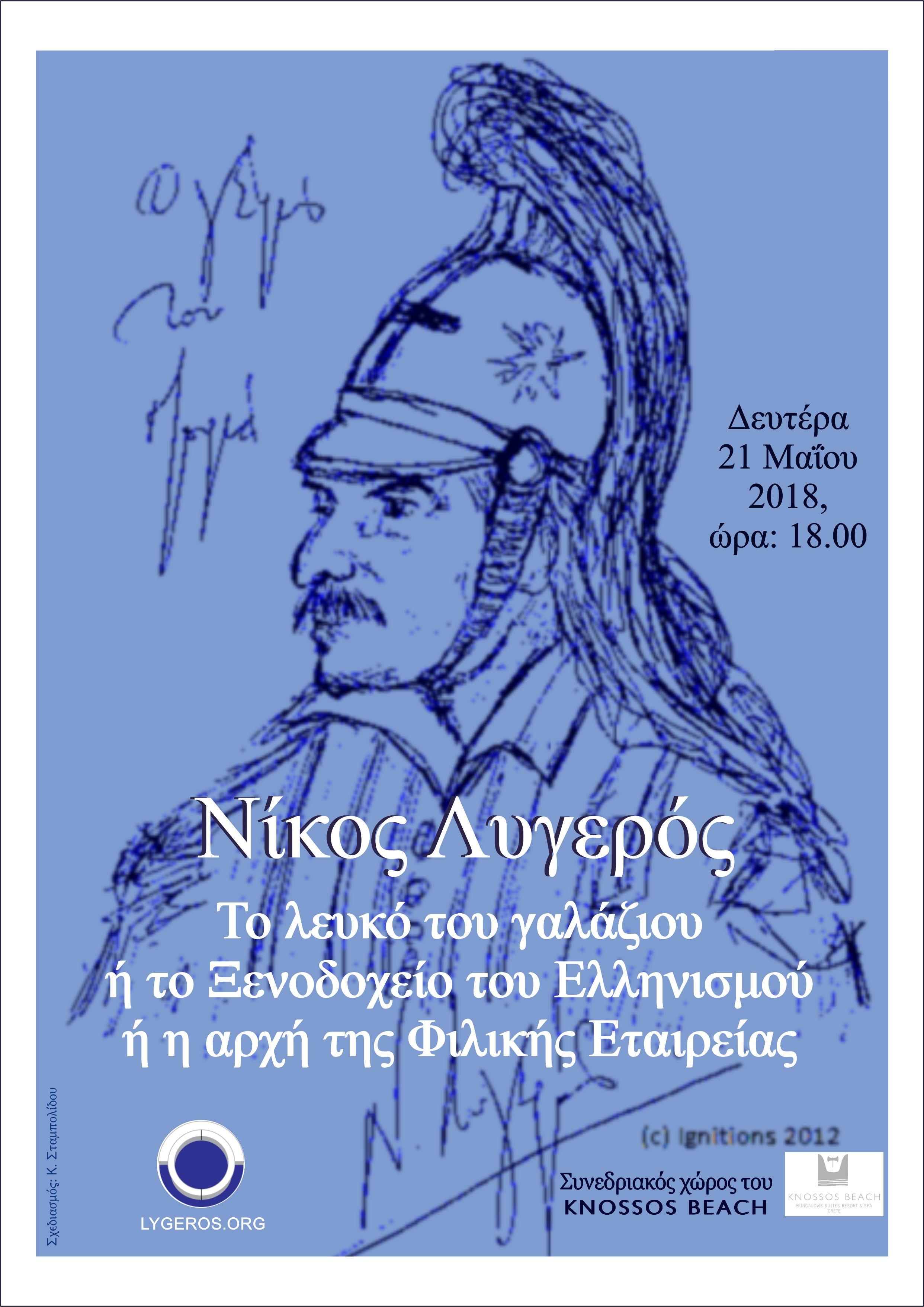 Διάλεξη: Το λευκό του γαλάζιου ή το Ξενοδοχείο του Ελληνισμού ή η αρχή της Φιλικής Εταιρείας