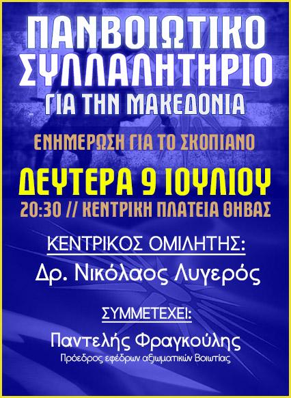 Πανβοιωτικό Συλλαλητήριο για την Μακεδονία