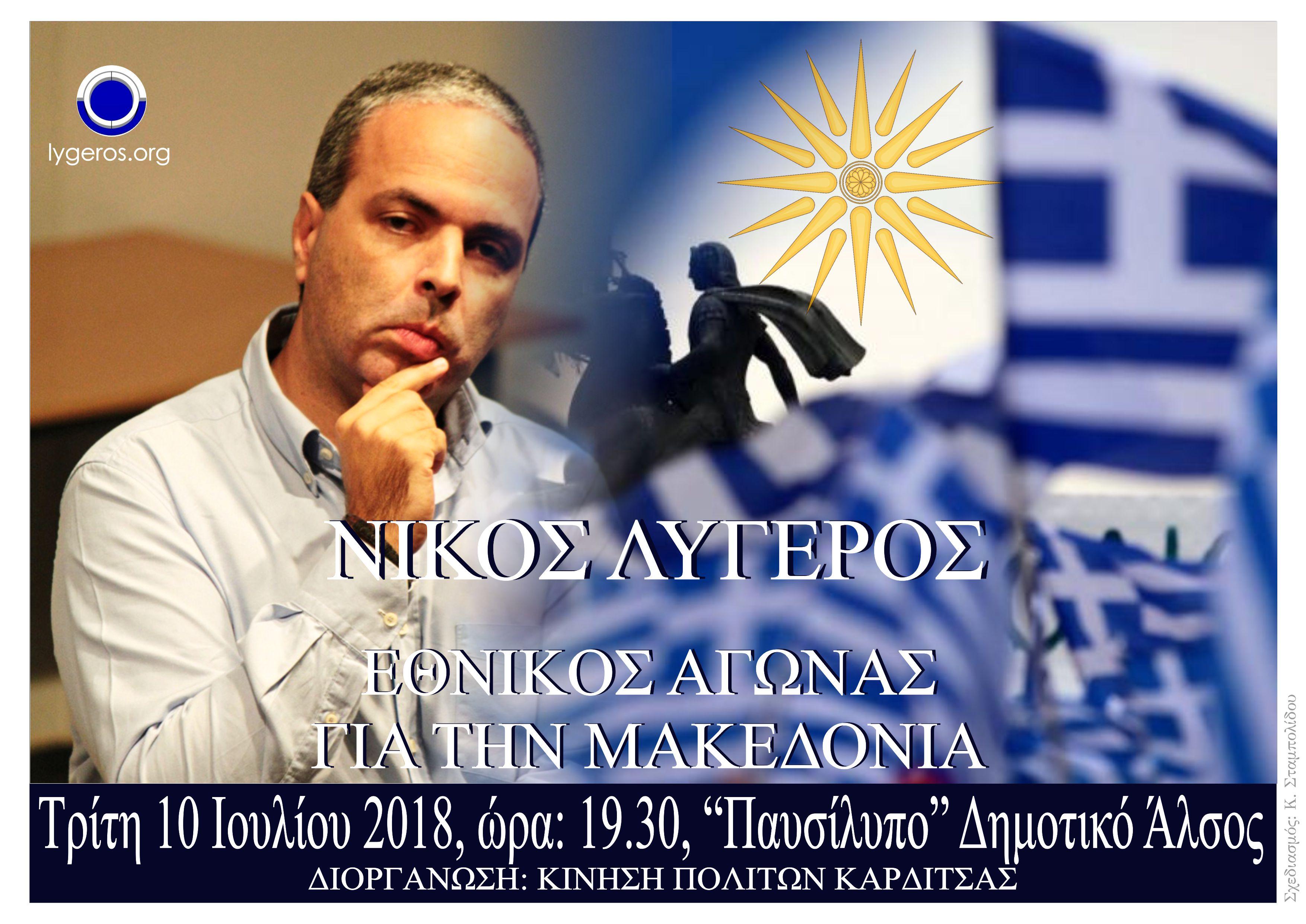 Διάλεξη: Εθνικός Αγώνας για την Μακεδονία