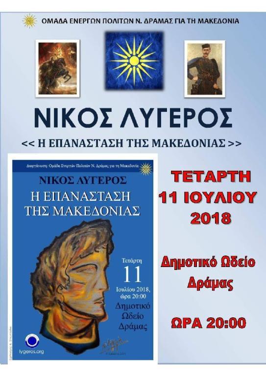 Διάλεξη: Η Επανάσταση της Μακεδονίας