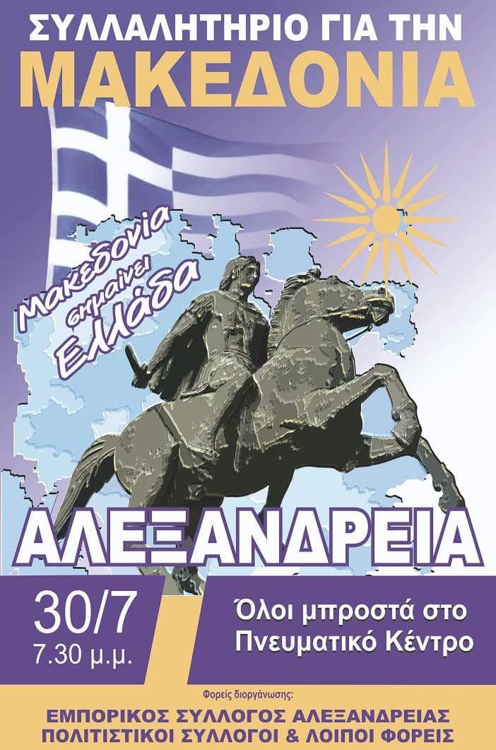 Συλλαλητήριο για την Μακεδονία