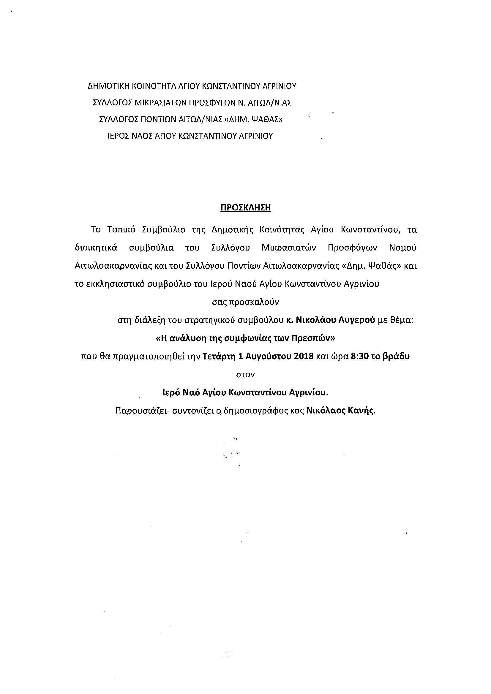 Διάλεξη: Η ανάλυση της συμφωνίας των Πρεσπών