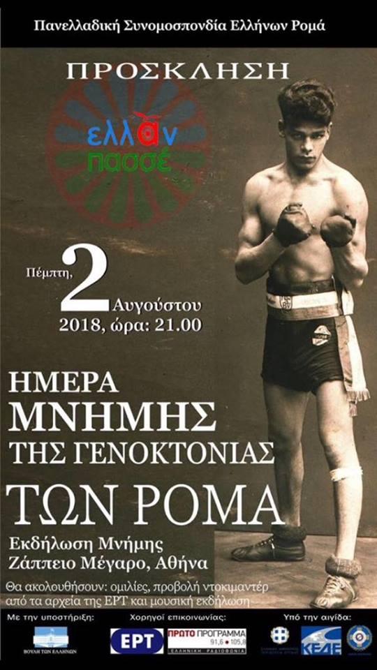 Εκδήλωση Μνήμης για την Γενοκτονία των Ρομά