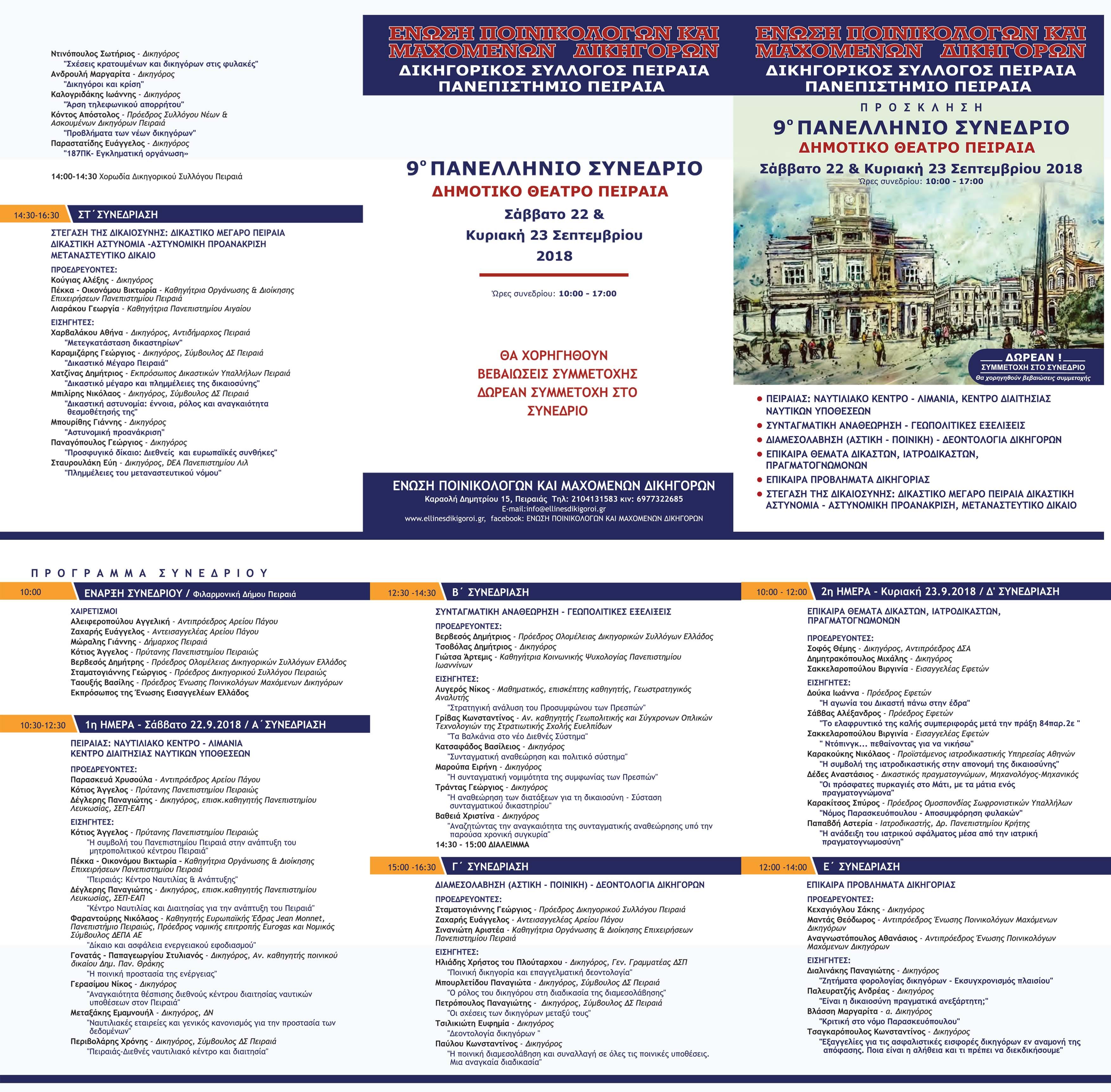Διάλεξη: Στρατηγική ανάλυση του Προσυμφώνου των Πρεσπών