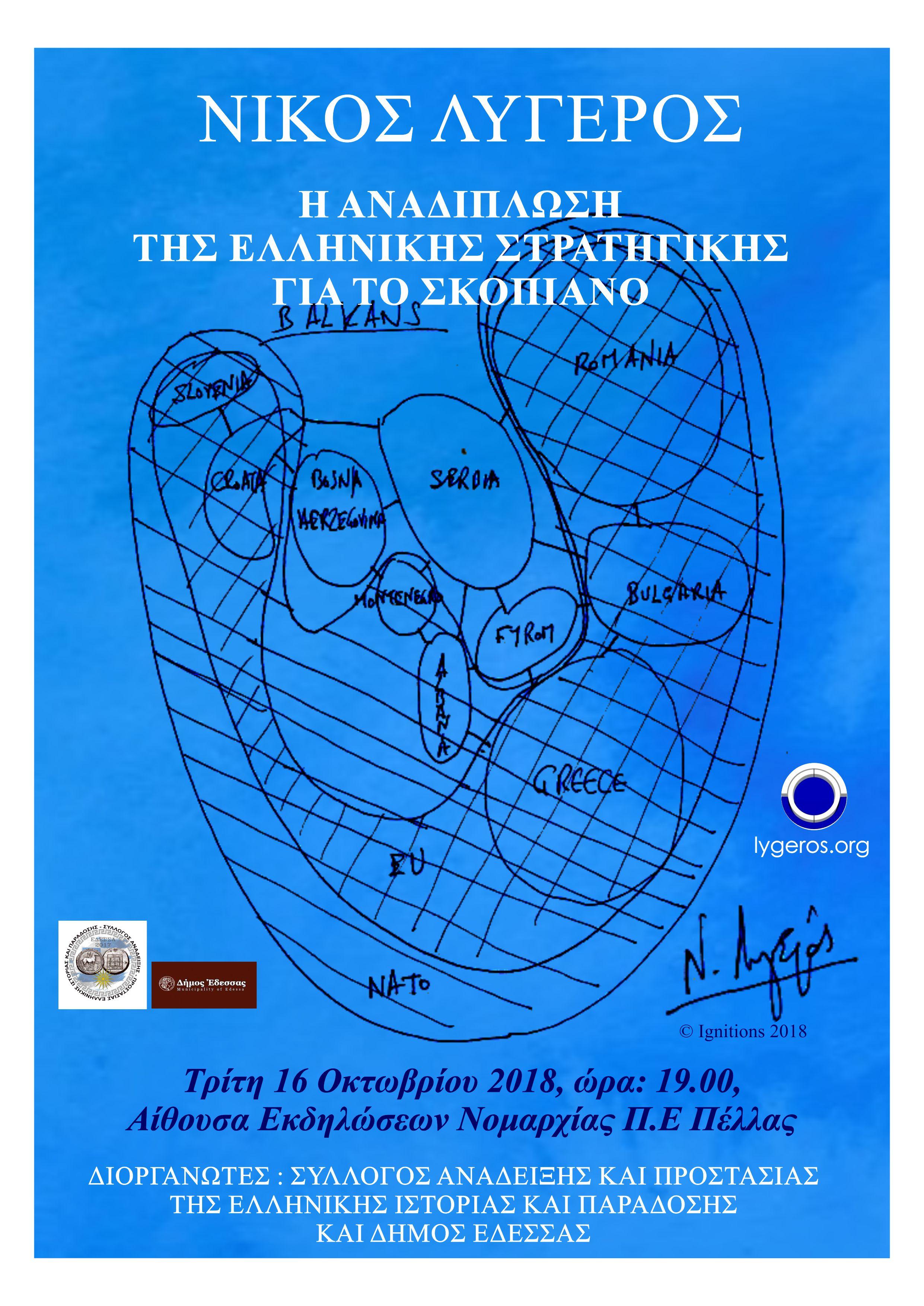 Διάλεξη: Η αναδίπλωση της ελληνικής στρατηγικής για το Σκοπιανό