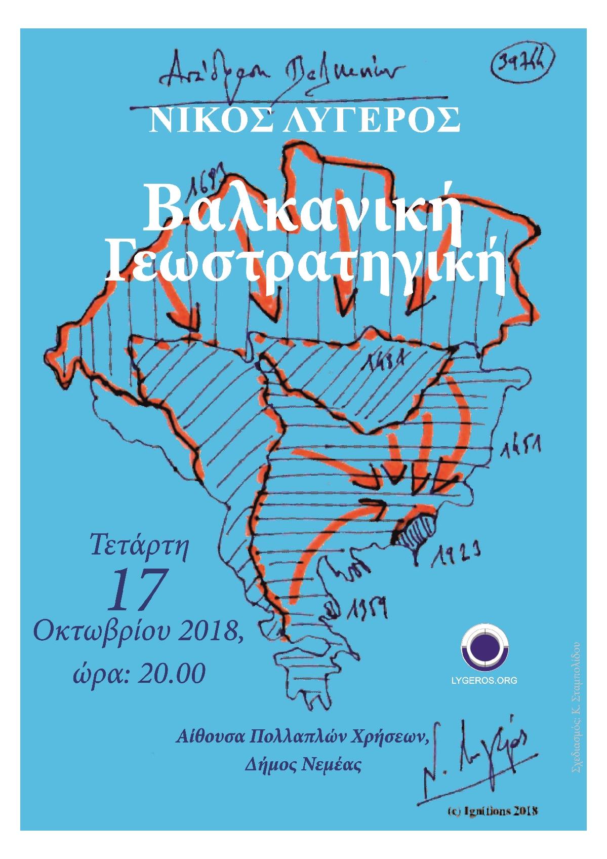Διάλεξη: Βαλκανική Γεωστρατηγική