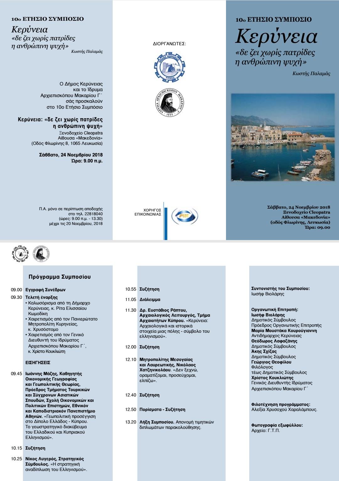 Ομιλία: Η στρατηγική αναδίπλωση του Ελληνισμού
