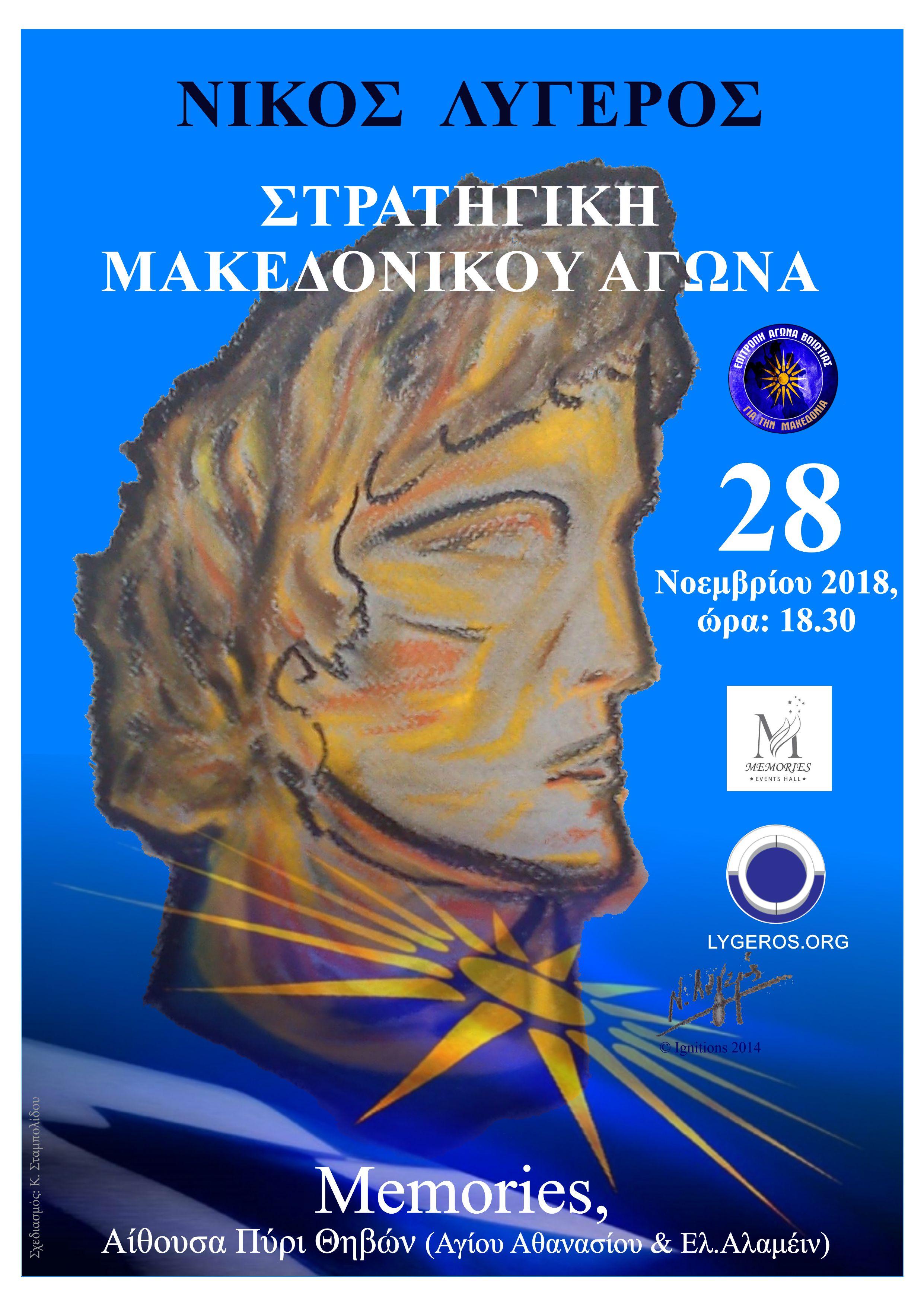 Διάλεξη: Στρατηγική Μακεδονικού Αγώνα