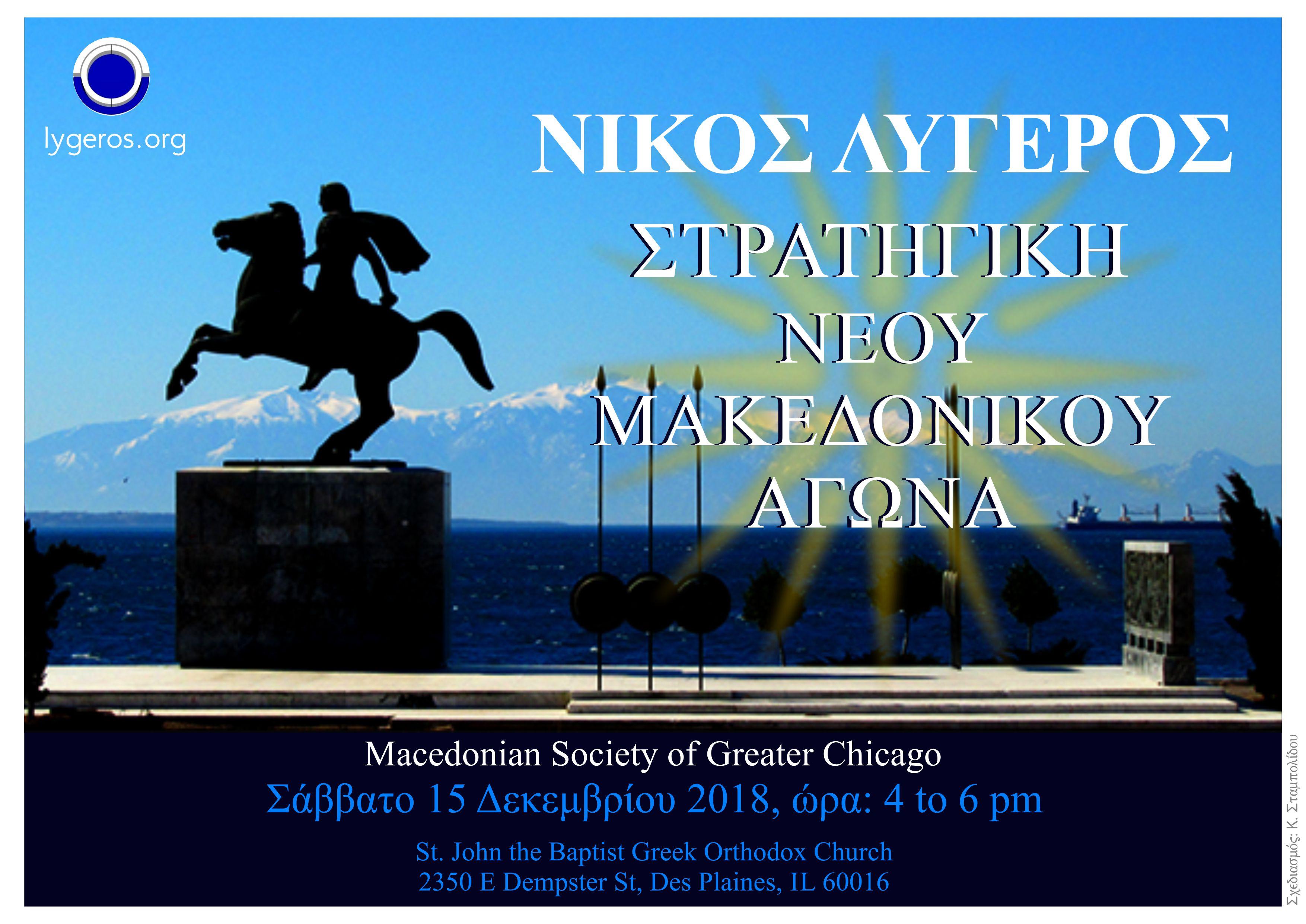 Διάλεξη: Στρατηγική Νέου Μακεδονικού Αγώνα