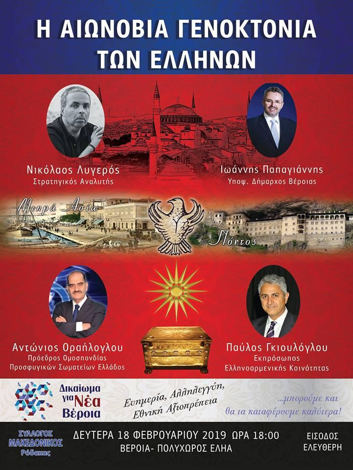Ομιλία: Η αιωνόβια Γενοκτονία των Ελλήνων