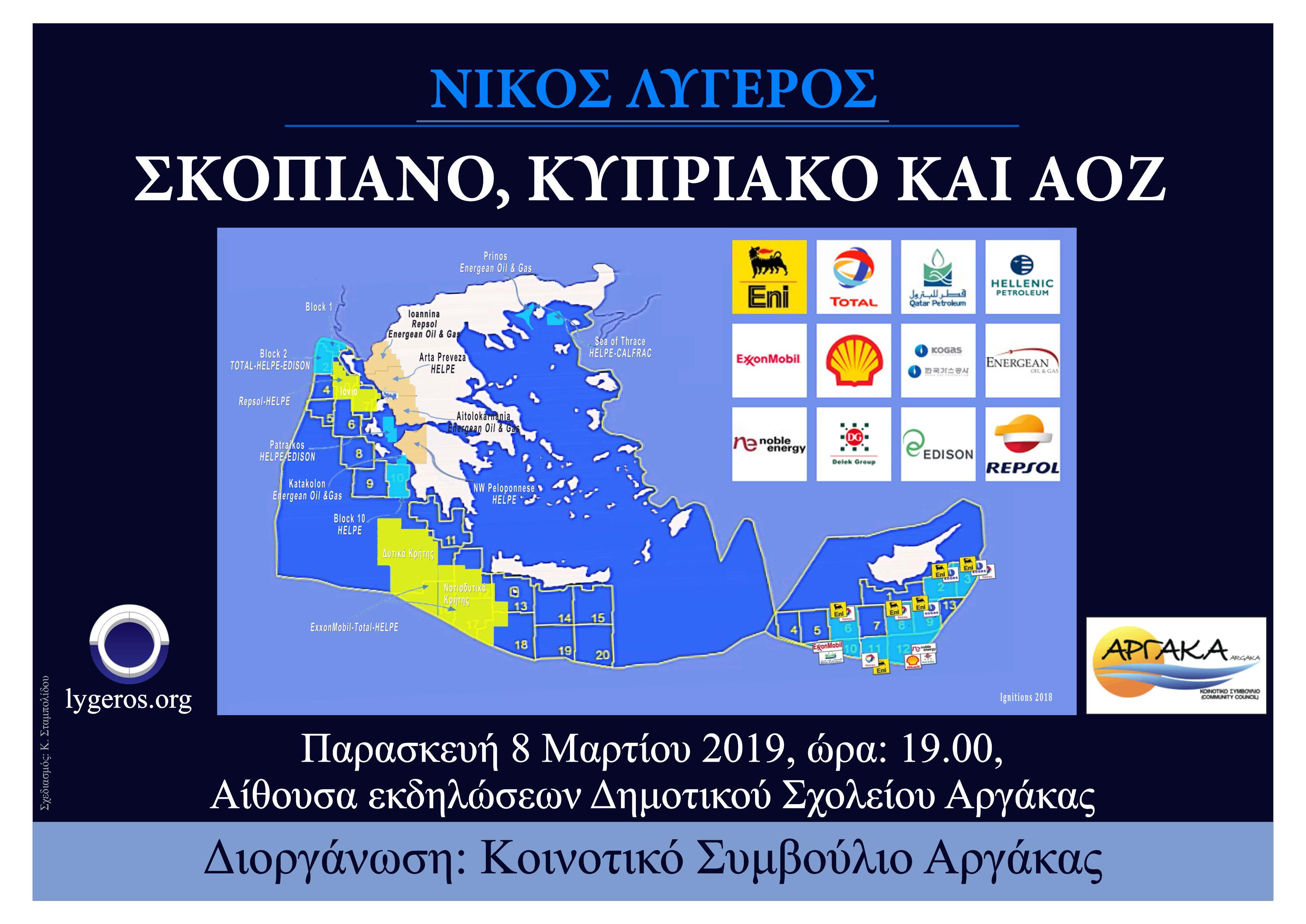Διάλεξη: Σκοπιανό, Κυπριακό και ΑΟΖ